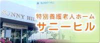 千葉県袖ケ浦市の特別養護老人ホーム【サニーヒル】