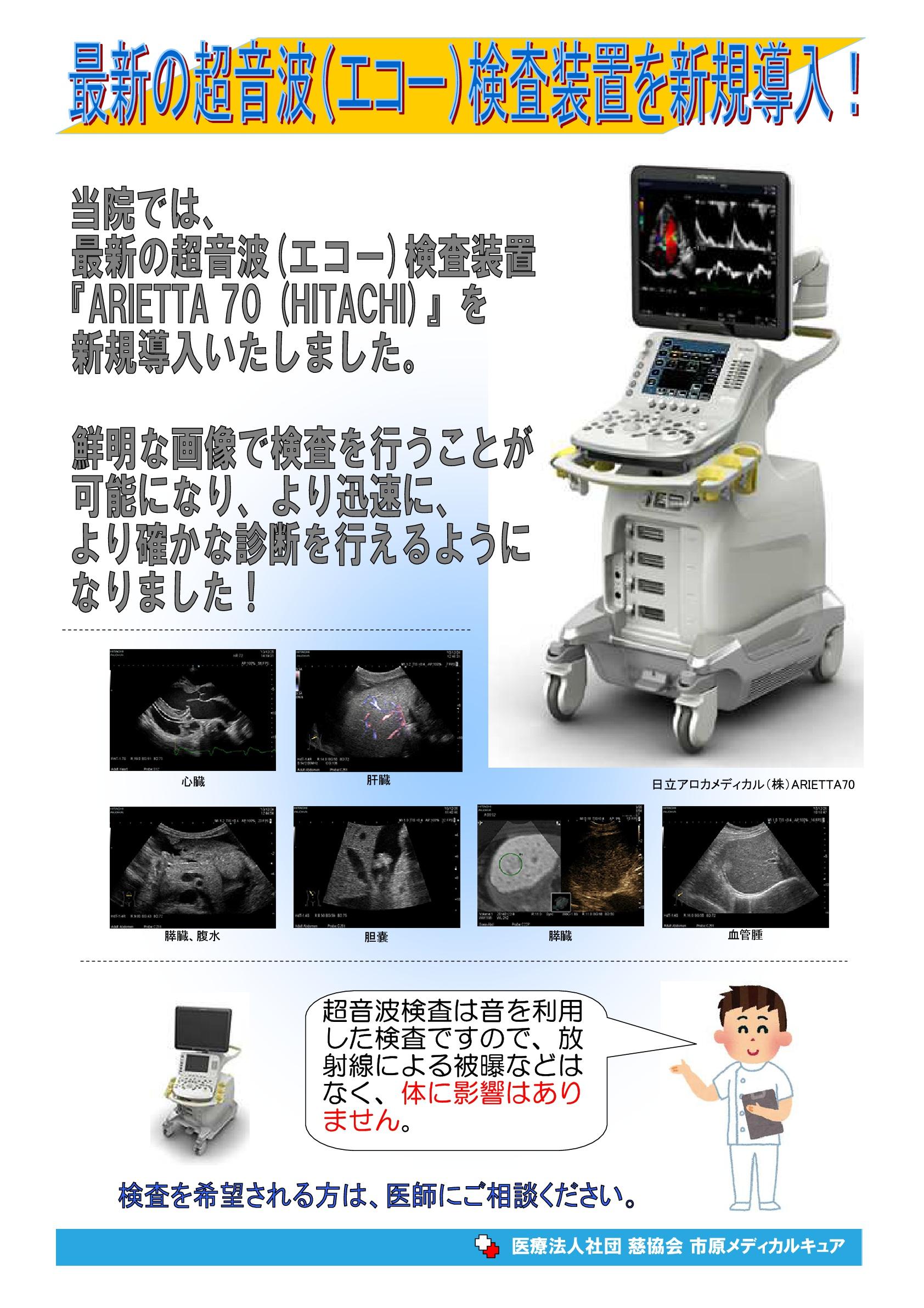 echo_new.jpg