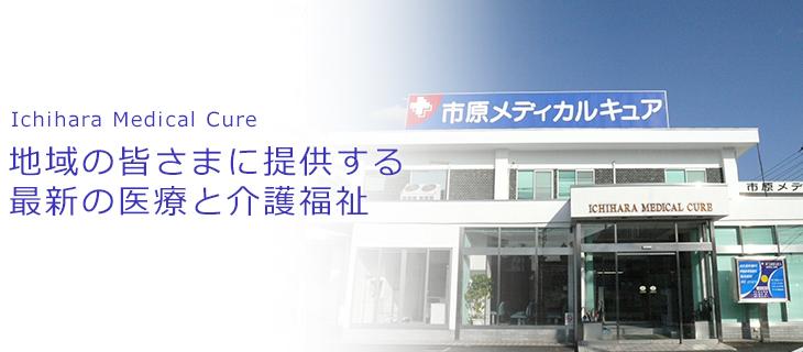 人間ドック・胃カメラ・大腸カメラ・内視鏡検査は千葉県市原市・病院|市原メディカルキュアトップ画像